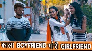 Gambar cover काला Boyfriend गोरी Girlfriend | Waqt Badalta Hai | Fuddu Kalakar