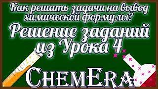 Решение заданий из Урока 4. Как вывести химическую формулу вещества? | Скорая помощь по Химии