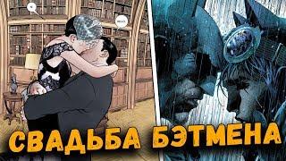 КАК ПРОШЛА СВАДЬБА БЭТМЕНА И ЖЕНЩИНЫ КОШКИ? | BATMAN #50