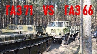 Шишига VS Газушка (ГАЗ 66 против ГАЗ 71)