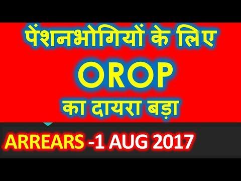 पेंशनभोगियों के लिए orop का दायरा बड़ा arrears table में देखें