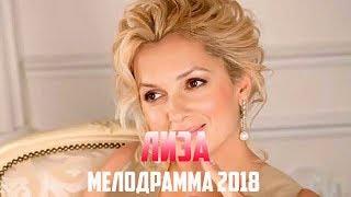 Лиза - русские мелодрамы 2018 смотреть онлайн в hd