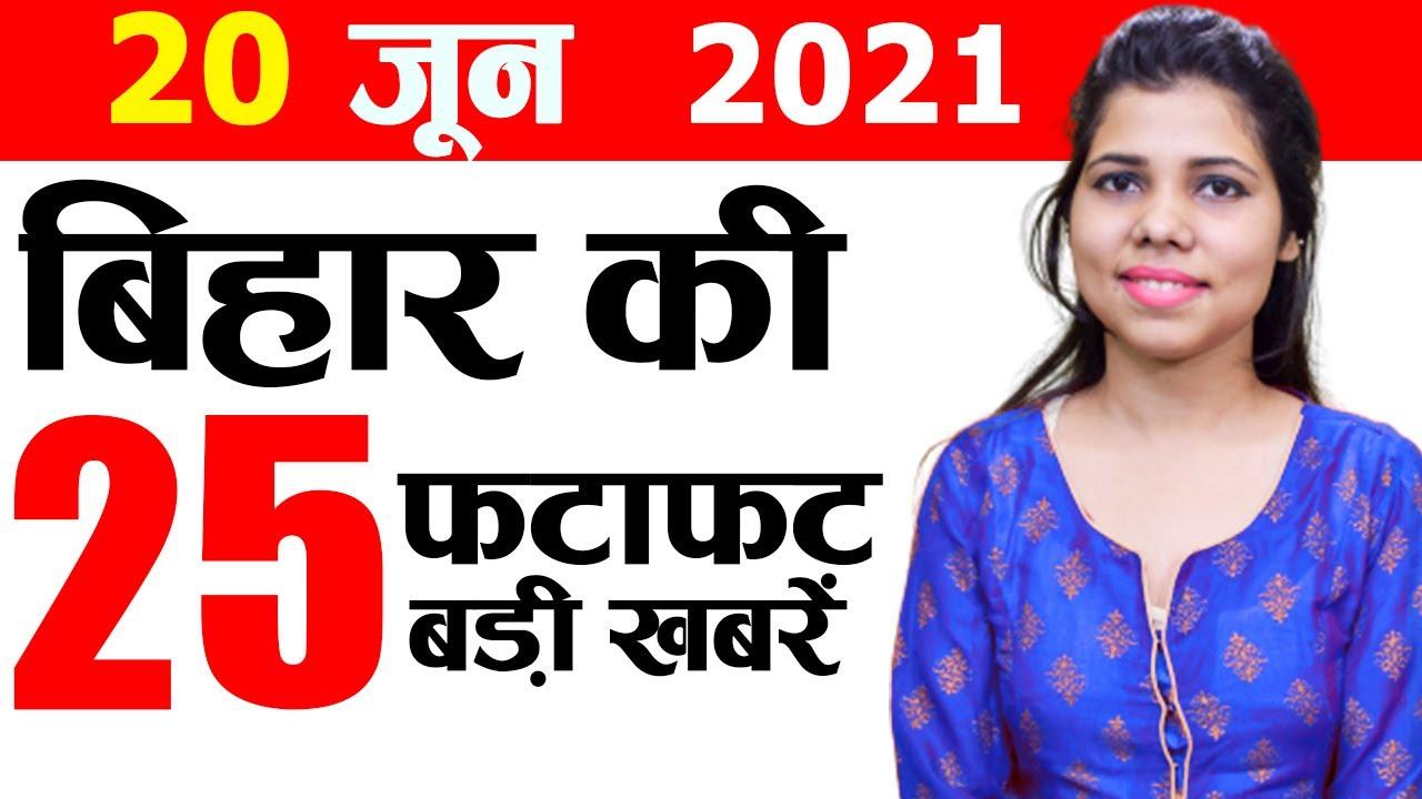 Today Daily Bihar 20th June 2021.Info of Bhojpur,Jamui,Madhepura,Purnea,Sitamarhi,Patna University.