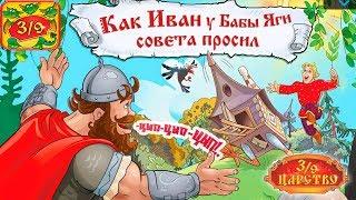 Тридевятое Царство - детский журнал #2 Как Иван у Бабы Яги совета Просил Интерактивная Сказка