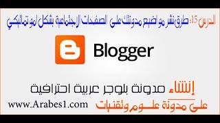 دورة احتراف البلوجر | الدرس 15: كيفية مشاركة مواضيع بلوجر تلقائياً على الصفحات الاجتماعية