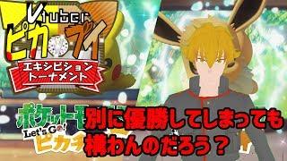 【ピカV杯】第2戦!VS紫咲シオンちゃん【フラグ】
