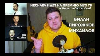 NECHAEV - Билан, Пирожков, Михайлов (МУЗ ТВ)