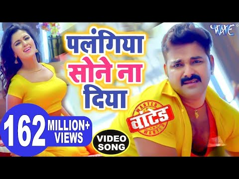 Pawan Singh (पलंगिया सोने ना दिया) VIDEO SONG - M Bhattacharya - Palangiya Sone Na - Bhojpuri Songs