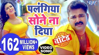 Pawan Singh (पलंगिया सोने ना दिया) VIDEO SONG Mani Bhatta Palangiya Sone Na Bhojpuri Songs