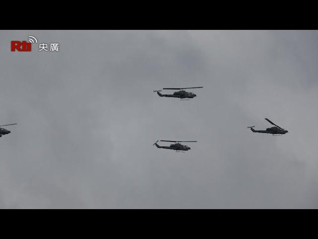 【央廣】阿帕契、眼鏡蛇與戰搜直升機衝場  2017國慶預演(2017.10.8)