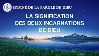 Musique chrétienne 2020 « La signification des deux incarnations de Dieu »