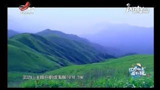 【江西哪里最好玩】人间仙境武功山 20181005