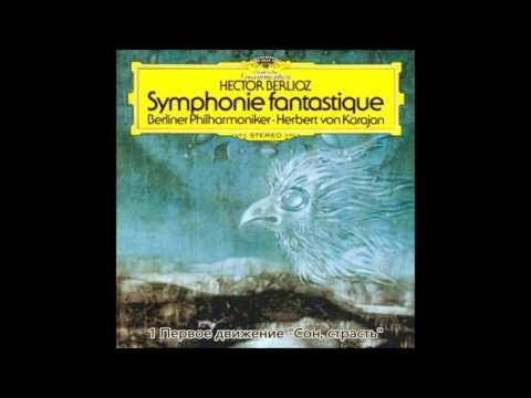 Берлиоз - Фантастическая симфония Op.14 Караян Берлинский филармонический 1974 год
