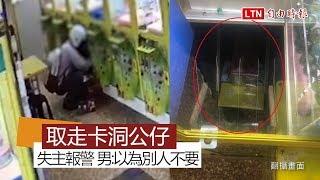 新聞連結: http://news.ltn.com.tw/news/society/breakingnews/2525217 我們的頻道➔ http://video.ltn.com.tw 這裡也看得到我們➔ ...