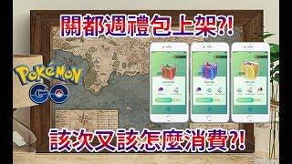 【Pokémon GO】關都週禮包上架?!(該次又該怎麼消費?!)