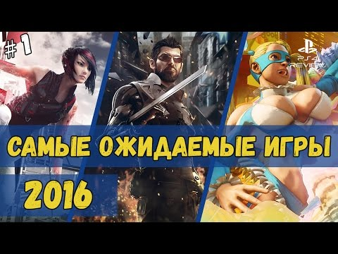 Самые ожидаемые игры 2016 года на PS4 (часть 1)