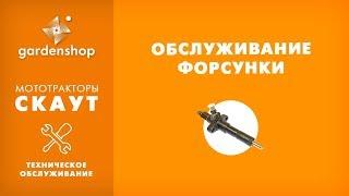 Техническое обслуживание форсунки мото- и минитрактора. Обзор для сайта gardenshop.com.ua