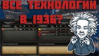Что если исследовать все технологии в Hearts of Iron IV в 1936 году?