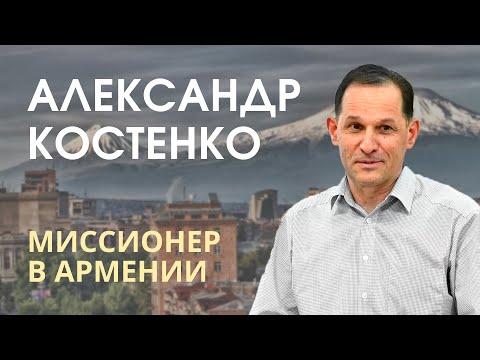 Александр Костенко. Миссионер в Армении