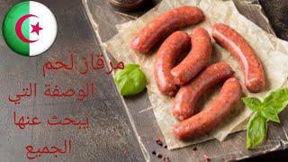 شاهد طريقة تحضير مرقاز اللحم مع ديدو البوشي