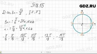 № 18.15- Алгебра 10-11 класс Мордкович