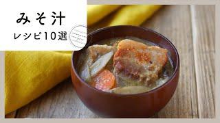 【みそ汁レシピ10選】マンネリ解消!具沢山のみそ汁レシピが満載!