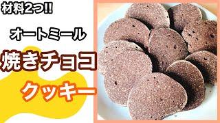オートミール焼きチョコクッキー|Misatoさんのレシピ書き起こし