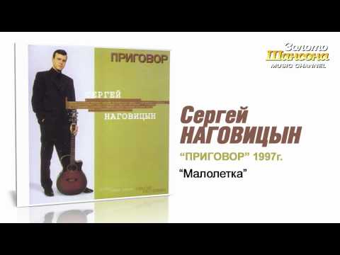Клип Сергей Наговицын - Малолетка