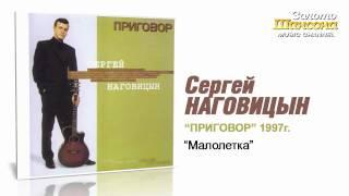 Сергей Наговицын   Малолетка Audio