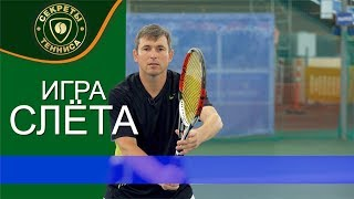 Игра слёта, Advanced Tennis Volley Technique