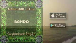 Video Bghdo - Anicven ajn gishernere download MP3, 3GP, MP4, WEBM, AVI, FLV Juni 2018