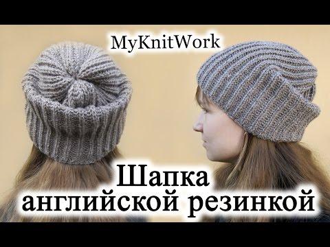шапка английской резинкой спицами вязка убавление связать с