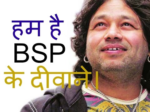 हम है BSP के दीवाने। jai bheem bsp song