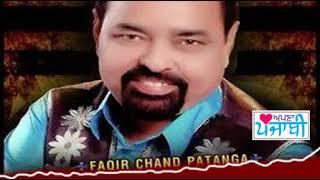 Ni Main Putt Ta Jatt Da C Faqir Chand Patanga