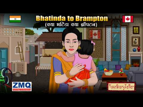 Bhatinda to Brampton - HD