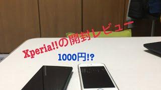 1000円でXperiaを購入!?(is12s)