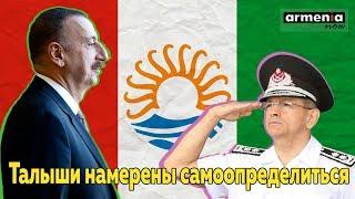 Талыши намерены добиться независимости от Азербайджана