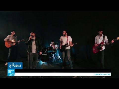 ...موسيقى الفرقة العراقية -بروجيكت ناين هاندرد  فور-.. دع  - نشر قبل 8 ساعة