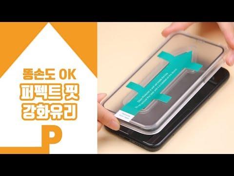 5초만에 휴대폰 강화유리 붙이는 방법!!! 역대급 풀스크린 강화유리