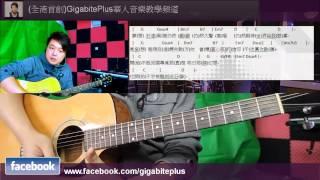 Supper Moment 教學系列: 無盡 (連chord譜下載)