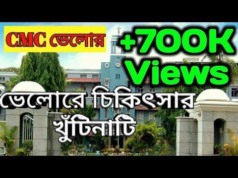 ভেলোরে চিকিৎসা করাতে চান? জেনে নিন CMC ভেলোরের খুঁটি,Christian Medical College Vellore//by skk world