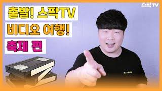 [역주행스팍TV] 출발 스팍TV 비디오여행! 특별한 축…