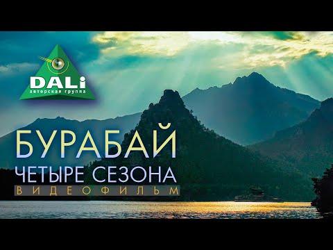 "Видеофильм ""Бурабай. Четыре сезона"""
