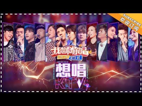 《我想和你唱3》想唱KTV特辑:堪比迷你《歌手》现场,他们只有在KTV才会唱的歌 Come Sing With Me S3【湖南卫视官方频道】