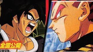 1st Look Super Saiyan God Vegeta REVEALED for Dragon Ball Super Broly