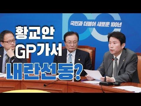"""민주당, 황교안 발언에 """"내란 선동인가?"""""""