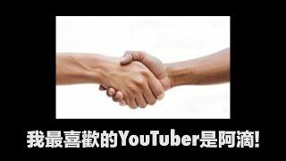 當你最喜歡的YouTuber是阿滴【阿滴日常】