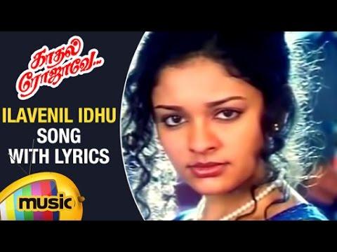 kadhal rojave tamil movie download