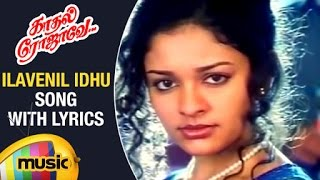 Kadhal Rojave Tamil Movie Songs | Ilavenil Idhu Song With Lyrics | George Vishnu | Pooja | Ilayaraja
