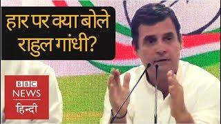 Lok Sabha Election Results:  Congress की हार के बाद Rahul Gandhi क्या बोले? (BBC Hindi) thumbnail